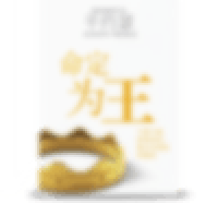 命定为王 Destined to Reign (Simplified Chinese Edition)