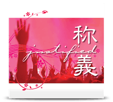 称義 - Justified (Hokkien) Music CD