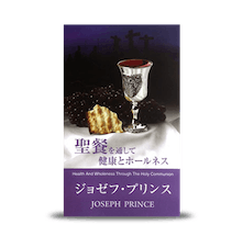 Health And Wholeness Through The Holy Communion (Softback - Japanese)